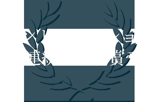 モンドセレクション 3年連続特別金賞受賞